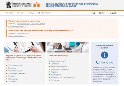 Обединяването на Имотния и Търговския регистър влиза в сила от 27 юли 2020 г.