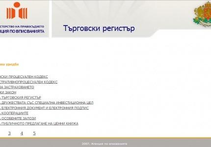 Законопроект за изменение и допълнение на Закона за търговския регистър - 07.07.2014 г.