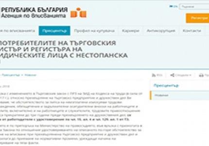 Указание от Агенция по вписванията при прехвърляне на търговско предприятие и дружествен дял