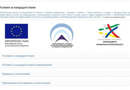 От 31 август стартира кандидатстването за Ваучерна схема за предоставяне на ИКТ услуги на малки и средни предприятия