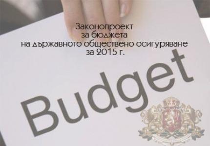 Проект на Закон за бюджета на държавното обществено осигуряване за 2015 г.
