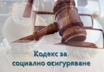 Законопроект за изменение и допълнение на Кодекса за социално осигуряване - 14.11.2014 г.