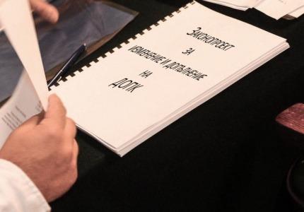 Проект за промени в ДОПК относно автоматичния обемен на информация за данъчни цели е внесен за гласуване