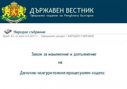 Закон за изменение и допълнение на Данъчно-осигурителния процесуален кодекс