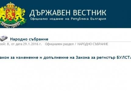 изменение и допълнение на Закона за регистър БУЛСТАТ