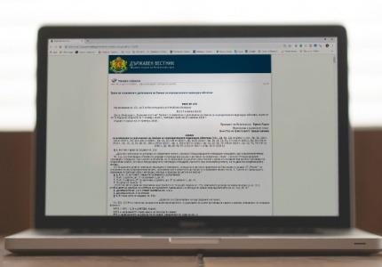 Обнародвани са промените в Наредба № Н-18