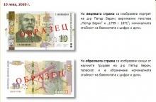 Нова банкнота от 10 лв. в обращение от 12 юни 2020 г.