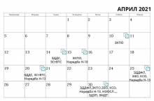 Данъчно-осигурителен календар - април 2021 г.