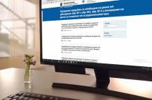 Нова версия на софтуера за декларации образец 1, 3 и 6 от 7 април 2021 г.