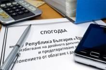 СИДДО между България и Нидерландия - ДВ, бр.55/02.07.2021 г.