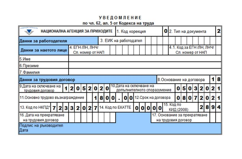 Становище на НАП във връзкас промените в Наредба №5 от 29.12.2002 г. за съдържанието и реда за изпращане на уведомлението по чл. 62, ал. 5 от Кодекса на труда.