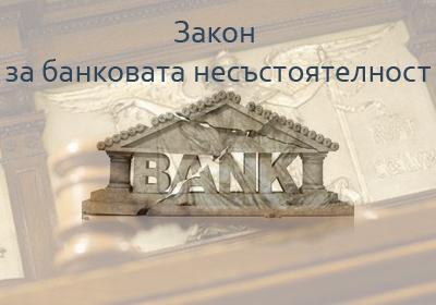 Законопроект за изменение и допълнение на Закона за банковата несъстоятелност