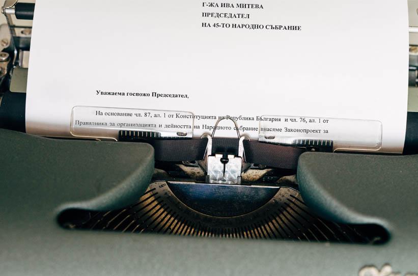Два проекта за промени в данъчни закони и редакции в КТ сред първите законодателни инициативи на новите депутати